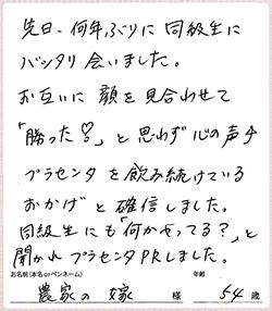 20160216_新潟県 農家の嫁さま 54歳.jpg