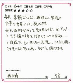 20170508―0512山梨県 森の精さま 58歳s.jpg