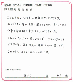 20170508-0512 埼玉県 あきこさま 43歳s.jpg