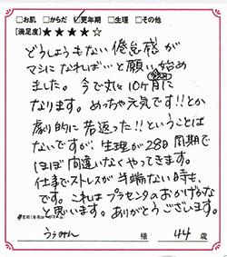 20170508-0512 兵庫県 ううみんさま 44歳s.jpg
