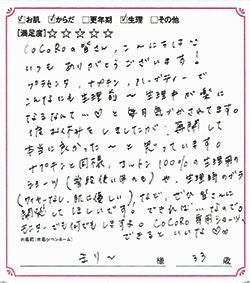 20170508-0512 北海道 まり~さま 33歳s.jpg