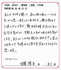 20170511 福岡県 古閑啓子さま 41歳s.jpg